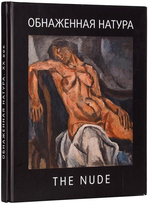 Обнаженная натура, ХХвек: каталог выставки вгалерее «Дом Нащокина». М., 2009.