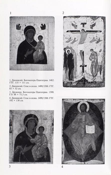 Словарь русских иконописцев XI-XVIIвеков. М.: Индрик, 2009.