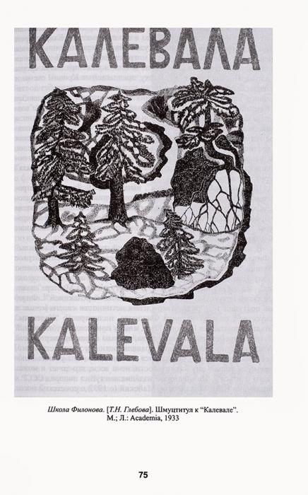 Сойни, Е.Г. Финляндия влитературном ихудожественном наследии русского авангарда. М.: Наука, 2009.