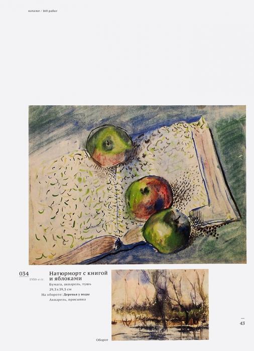 160 работ Анатолия Зверева: каталог частного собрания Наталии иГеннадия Гольдиных. М., 2012.