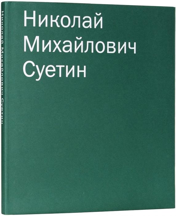 Николай Михайлович Суетин: каталог собрания Sepherot Foundation (Лихтенштейн). Вадуц, 2012.