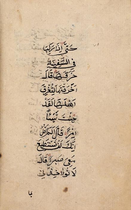 Рукопись. [Наперсид.яз. (?)]. [Ближний Восток, XVIIIв.].
