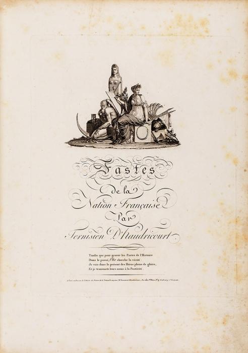 Д'Одрикур, Т.Великолепие французской нации. [Fastes delaNation Francaise par Ternisien d'Haudricourt. Нафр.яз.]. В3т. Т. 1-2. Париж: chez Decrouan, 1825.