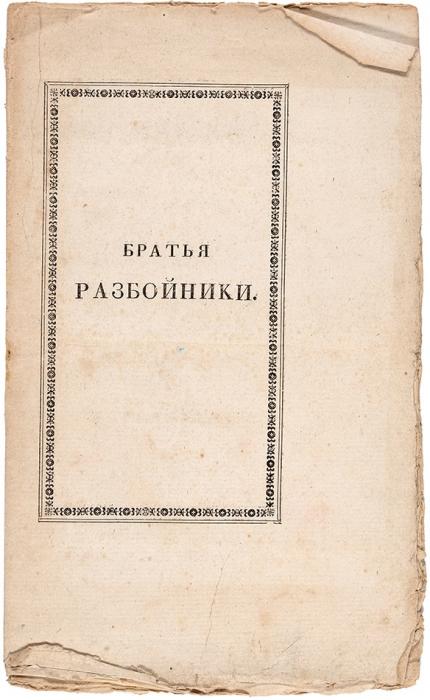[Прижизненное издание] Пушкин, А.С. Братья разбойники. (Писано в1822году). 2-е изд. М.: ВТип. Августа Семена, 1827.