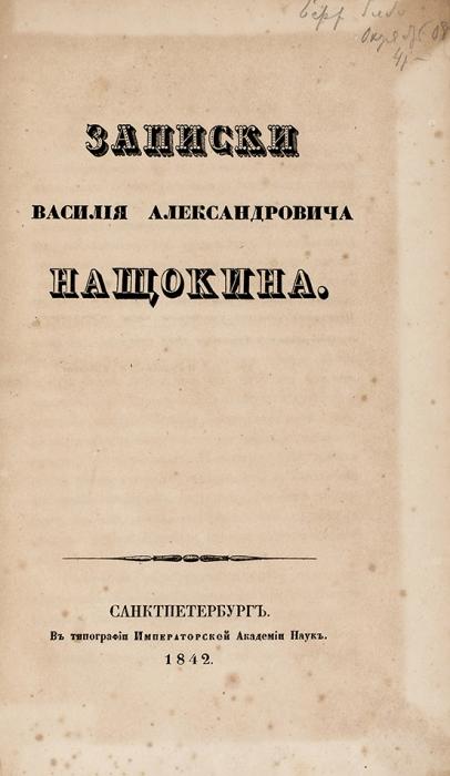 Записки Василия Александровича Нащокина. СПб.: ВТип. Импер. акад. наук, 1842.
