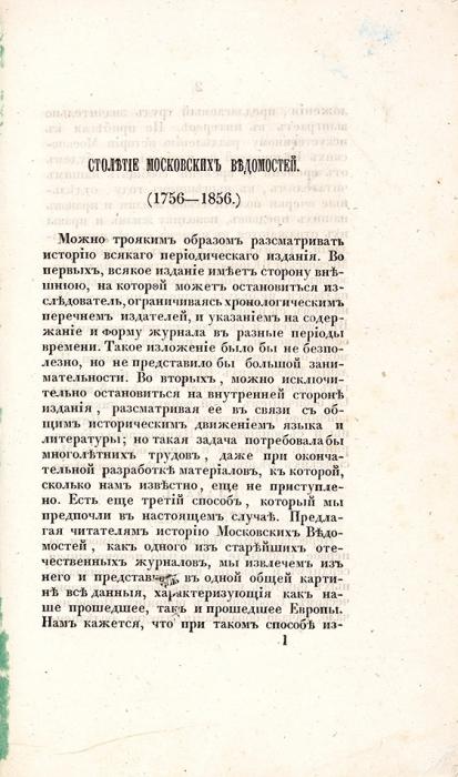 Корш, В.Ф. Столетие Московских Ведомостей. (1756-1856). М.: ВУниверситетской тип., 1857.