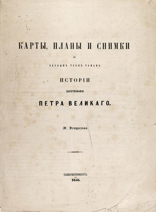 Атласы к«Истории Петра Великого» Н.Устрялова.