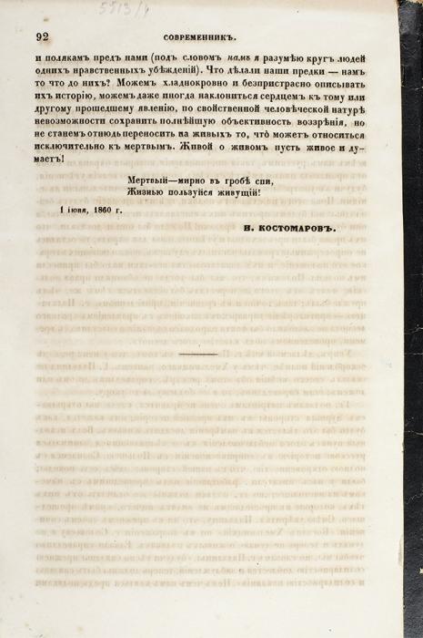 Костомаров, Н. Окозачестве. Ответ «Виленскому вестнику» // Современник. СПб., 1860.