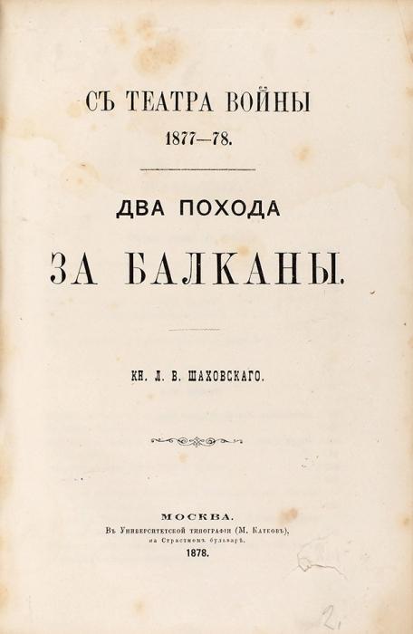 Военный конволют оКрымской иРусско-турецкой войнах. 1866-1878.