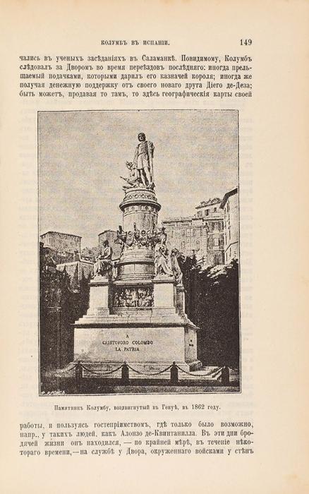 Уинсор, Д.Христофор Колумб иоткрытие Америки. СПб.: Тип.бр. Пантелеевых, 1893.