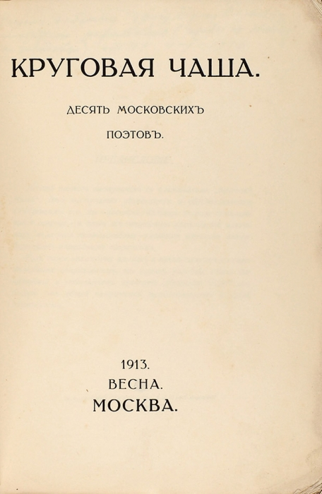 [Редкий поэтический альманах] Круговая чаша. Десять московских поэтов. [Сборник стихов]. М.: Весна; Типо-Лит. Т-ва И.Н. Кушнерев иК°, 1913.