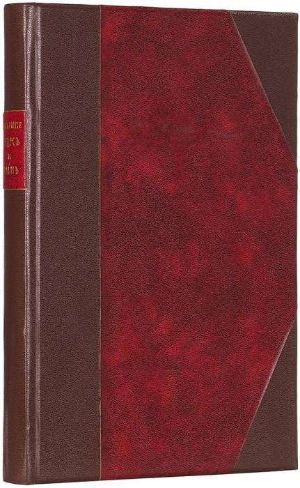 Керман-Альцех, И.Раскрытие чудес итайн всех времен. Оккультная библиотека в6частях/ пер.снем. М.: Тип. п/ф «Ломоносов», 1913.