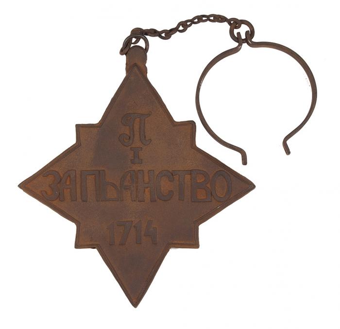 [Самая тяжелая награда вистории] Чугунная медаль «П[етр] I.Запьянство.1714». [Б.м., 1914].