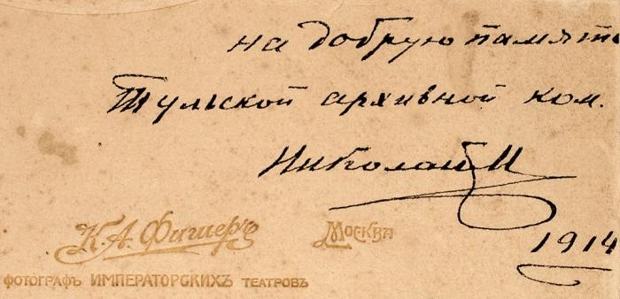 Автограф великого князя Николая Михайловича насобственной фотографии. М.; СПб.: К.А. Фишер, [1914].
