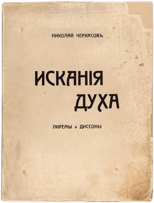 [Сдополнительной акварелью!] Черкасов, Н.Искания духа. Лиремы идиссоны. Пг.: Тип. А.Н. Лаврова, 1917.