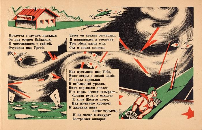 [Марш Буденного играют, сречью Рыков выступает] Абияс. Путешествие для примера всем пионерам. [Встихах]/ рис. И.Вакса иН.Кравченко. [Л.]: Красная звезда, 1925.