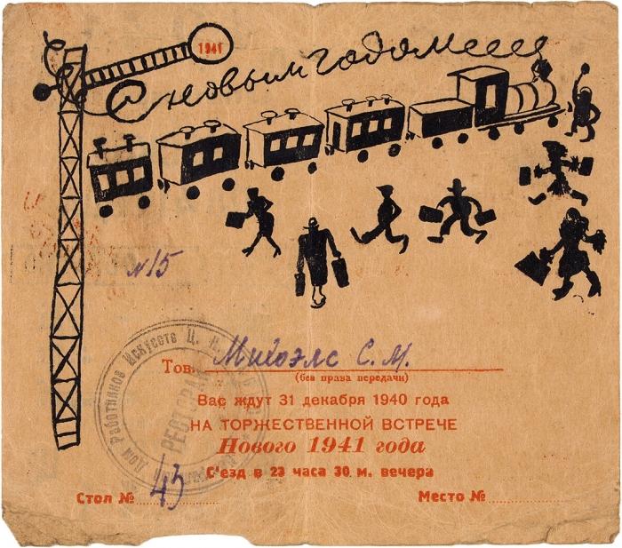 Приглашение для С.М. Михоэлса наторжественную встречу Нового 1941года. Артистическаяжд., вагон— жестко-творческий, место— почетное. Ресторан Дома работников искусств, 31дек.1940г.