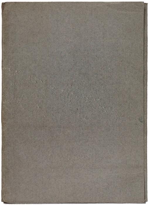[Уникальный 1-й экземпляр отавтора песни, изменившей нашу жизнь] ВолохонскийА. [автографы] Девятый Ренессанс. Офорты/ рис. А.Путова [автографы]. [Хайфа], 1977.