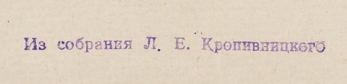 [Собрание Л. Кропивницкого] КорсаковА. порисунку Козловского Михаила Ивановича (1753–1802) «Древних бракосочетание». Вторая половина XVIIIвека. Бумага, офорт, 35,5x43,3см (лист), 29,5x39,5см (оттиск).