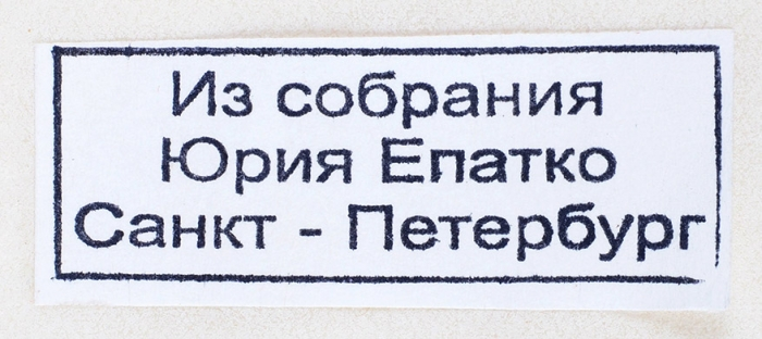 [Собрание коллекционера Ю.Г. Епатко] Вагнер Генрих-Герман (Антоний Яковлевич) (1810–1885) «Портрет Арефовича». 1842. Бумага, графитный карандаш, акварель, белила, 17,7x13,5см (овал).