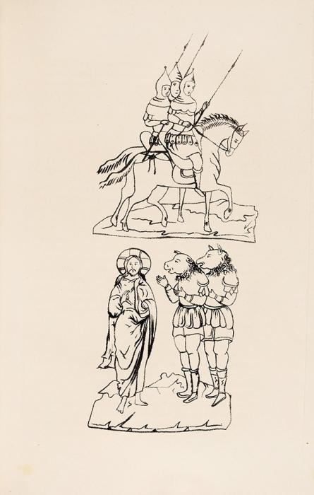 Шевырев, С.П. Поездка вКирилло-Белозерский монастырь. Вакационные дни профессора С.Шевырева в1847году. С25-ю литографированными рисунками. В2ч. Ч. 1-2. М.: ВУниверситетской тип., 1850.