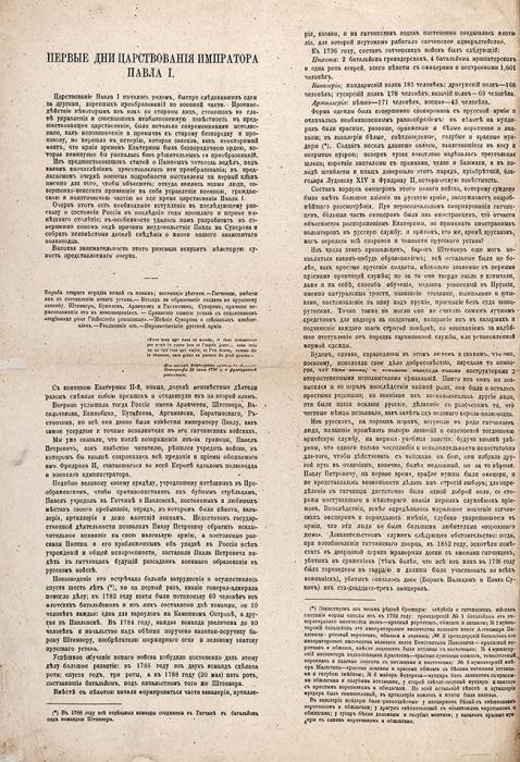 [Запрещенная иневышедшая изпечати...] Лебедев, П.С. Корректурный экземпляр неизданного сочинения «Первые дни царствования Императора Павла» савторской правкой. СПб., 1863.