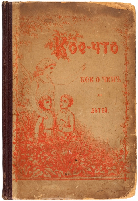 Кое-что, кое очем для детей. СПб., 1882.