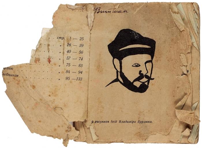 [Первые издания русского футуризма] Садок судей. Вып. IиII. 1910, 1913.
