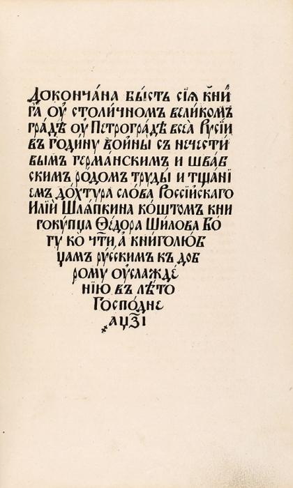[Экземпляр В.П. Рябушинского] Шляпкин, И.Похвала книге. Пг.: Издание Ф. Шилова; Тип. Т-ва Р. Голике иА.Вильборг, 1917.