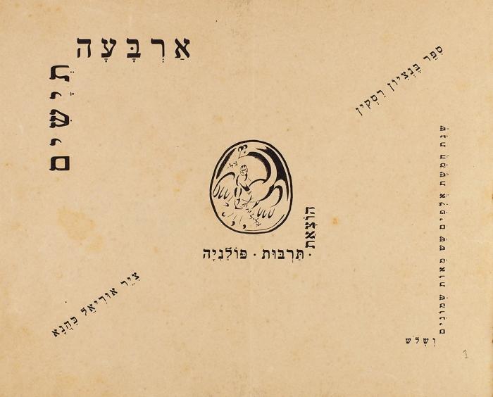 [Конструктивизм, супрематизм, первый «Проун» для детской книги] Раскин, Б.Четыре козла Билли. [Наиврит]/ худ. Э.Лисицкий. Варшава: Тарбут, 1922.