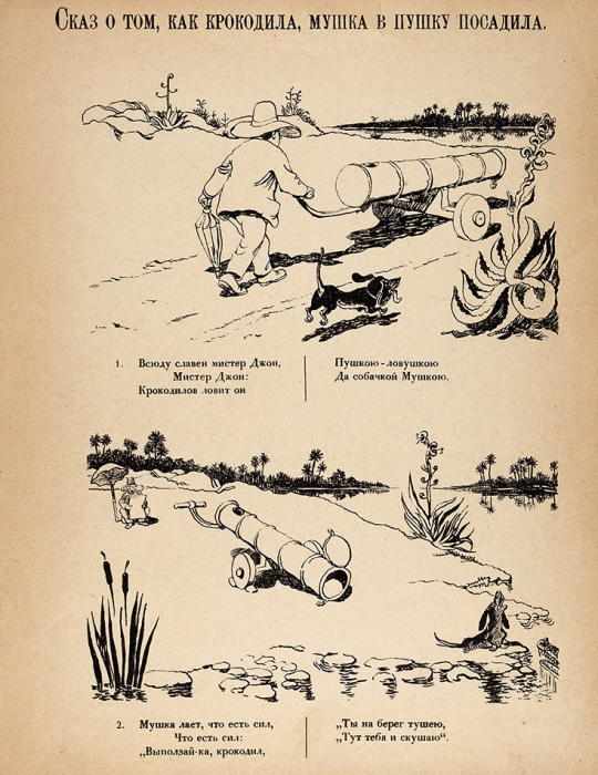 [Одна изредчайших книг Academia] Князев, В.В. Сказ отом, как крокодила мушка впушку посадила/ худ. Каран д'Аш; обл. Н.Акимова. Пб.: Academia, 1923.