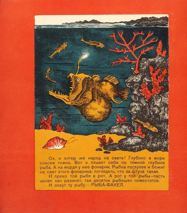 Владычина, Г.Морское дно/ рисунки Б.Земенкова. М.: Госиздат, 1928.