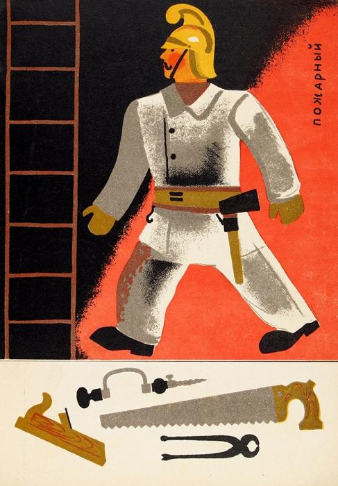 Крюков, Б.Что кому надо? Киев: Культура, 1930.