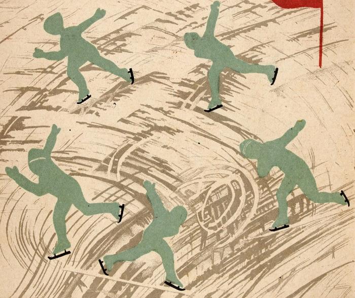 [Большая редкость] Штеренберг, Д.Физкультура. [Книжка-картинка]. М.: ГИЗ, 1930.