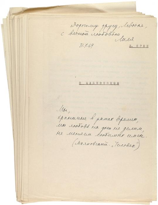 [Чувство самосохранения иногда толкает насамоубийство...] Лиля Брик. Автограф ибольшое количество правок намашинописи книги «ОМаяковском». 1960-е гг.