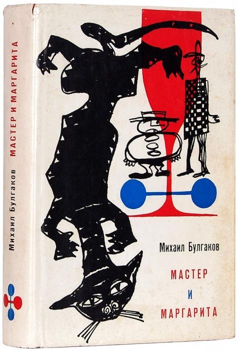 Булгаков, М.Мастер иМаргарита. Роман/ обл. худ. Р.М. [3-е изд.]. Франкфурт-на-Майне: Посев, 1974.