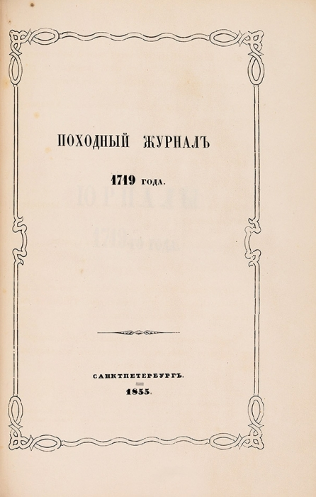 Конволют походных журналов за1716-1719гг. СПб., 1855.