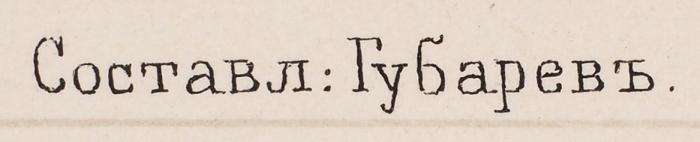 Литография «4-я пехотная дивизия, 1863г.»/ сост. Губарев, рис.накамне Гиллер. [СПб.]: Лит. Ред. Росс. Воен. Хроники (В.Дарленг), 1863.