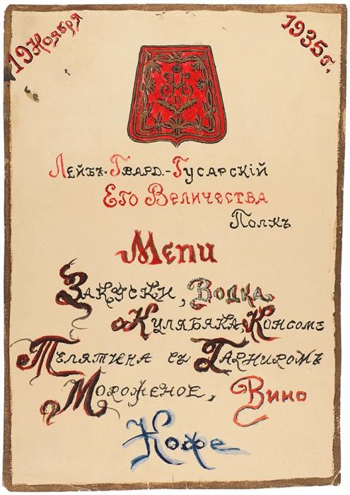 Меню торжественного обеда послучаю полкового праздника Лейб-Гвардии Гусарского Его Величества полка, данного 19ноября 1935года. [Париж, 1935].