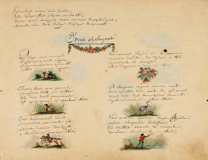 Неизвестный автор «Урок девицам». Двусторонний рисунок. Конец XIXвека. Бумага, акварель, 19,5x25,5см.