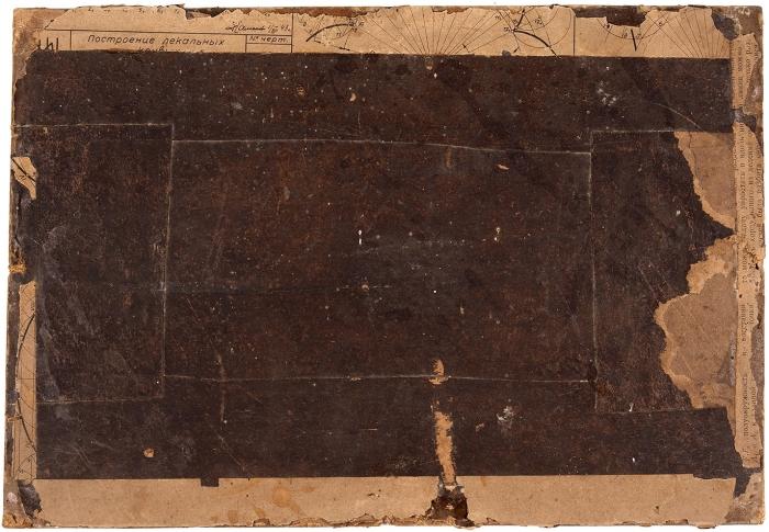 Балунин Михаил Абрамович (1875— после 1938) «После службы». Начало ХХвека. Бумага накартоне, гуашь, 23x33,3см.