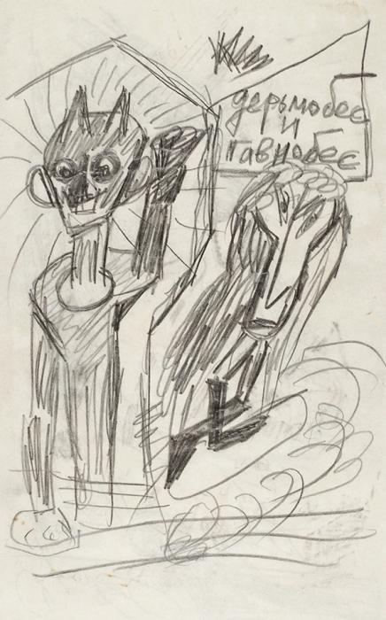 [Собрание семьи Бахчанян] Мамлеев Юрий Витальевич (1931–2015) «Дерьмобес игавнобес». 1970-е. Бумага, графитный карандаш, 20x12,5см.