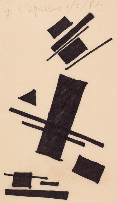 [Собрание семьи Бахчанян] М. + Герловин Валерий (род.1945) «Супрематическая композиция». 1982. Картон, фломастер, 15x8,7см.