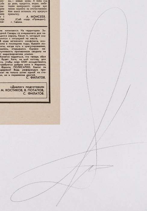 Пригов Дмитрий Александрович (1940–2007) «Dynamic ofthe God, Stadium IV». Издательство Griffelkunst.1993. Бумага, авторская техника, 79x62см.