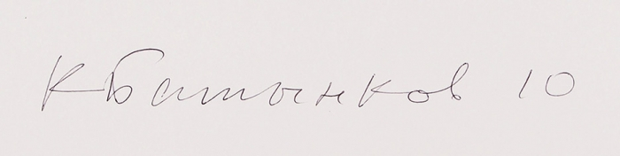 Батынков Константин Александрович (род.1959) «Самолет». 2010. Бумага, тушь, кисть, 29,7x41,8см.