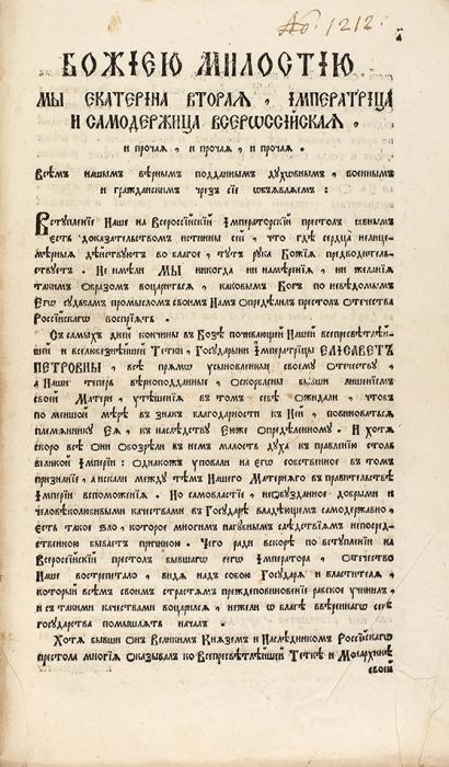 [Уничтоженный манифест] Подшивка манифестов, связанных совступлением Екатерины IIна Всероссийский престол.1762.