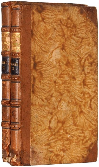 Статьи изЕнциклопедии, принадлежащие кТурции/ пер. С.Башилов. В2т. Т. 1-2. СПб.: [Тип. Акад. наук], 1769.