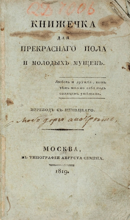 Книжечка для прекрасного пола имолодых мущин/ пер.снем. М.: Тип. Августа Семена, 1819.
