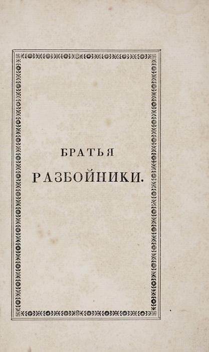 [Всего за147копеек] Два первых издания А.Пушкина Братья-разбойники.1827.