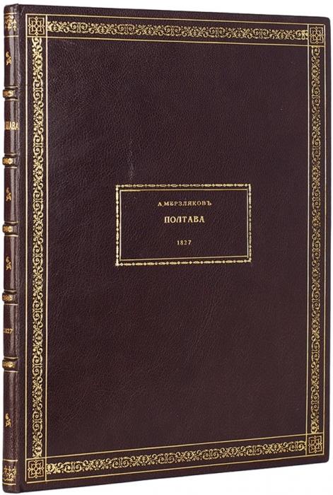 [Первое иединственное отдельное издание] Мерзляков, А.Ф. Полтава. [Стихотворение]. [М.: Университетская тип., 1827].